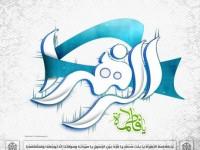 Apakah Mushaf Fathimah itu Al-Quran?