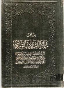 kitab Jami' ahadits al-syi'ah