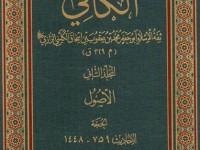 Kutub Arba'ah; Empat Kitab Induk (1): Al-Kafi