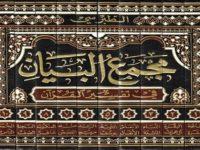 Tafisr al-bayan karya Allamah Thabarsi